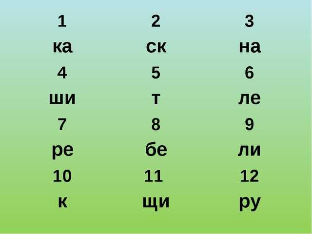 1 ка2 ск3 на 4 ши5 т6 ле 7 ре8 бе9 ли 10 к11 щи12 ру