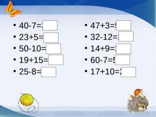 40-7=33 23+5=28 50-10=40 19+15=34 25-8=13 47+3=50 32-12=20 14+9=23 60-7=53 17