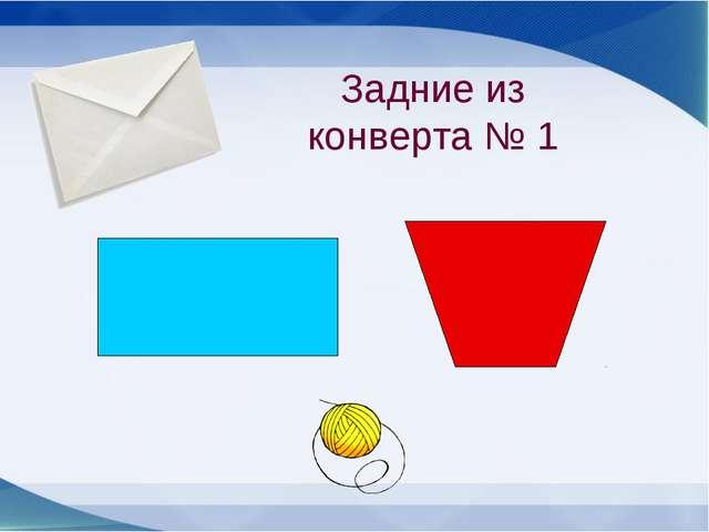 Задние из конверта № 1