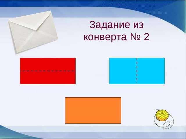 Задание из конверта № 2
