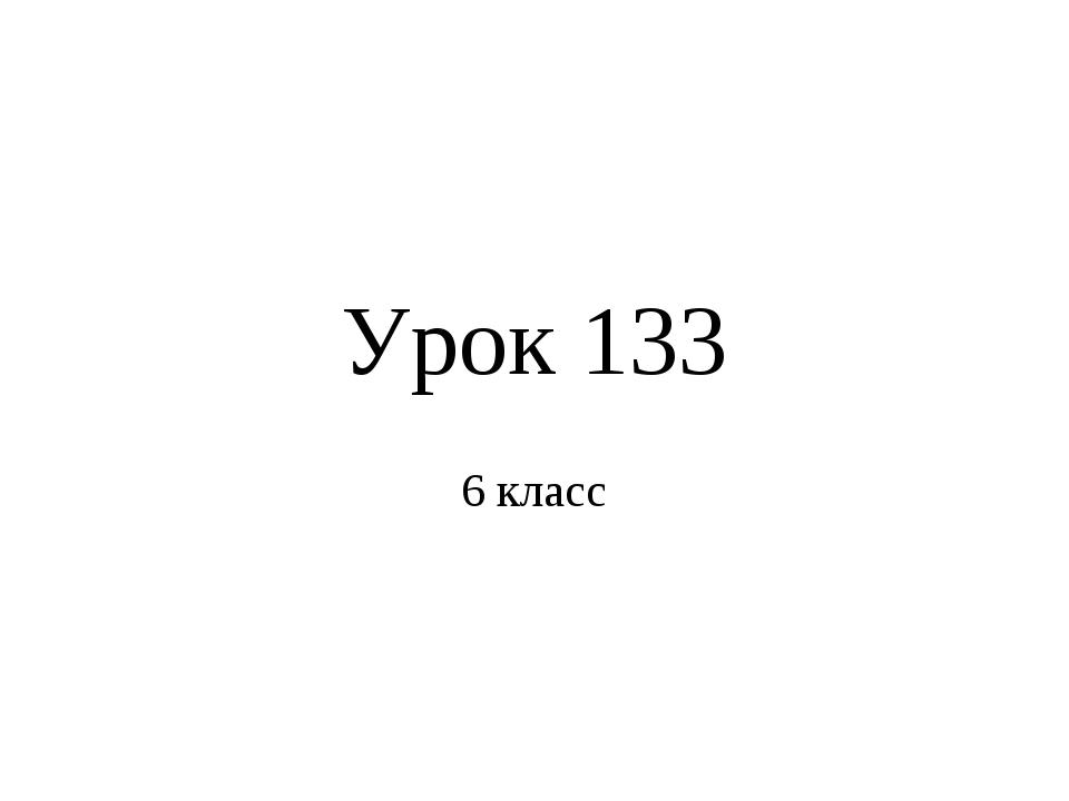 Урок 133 6 класс