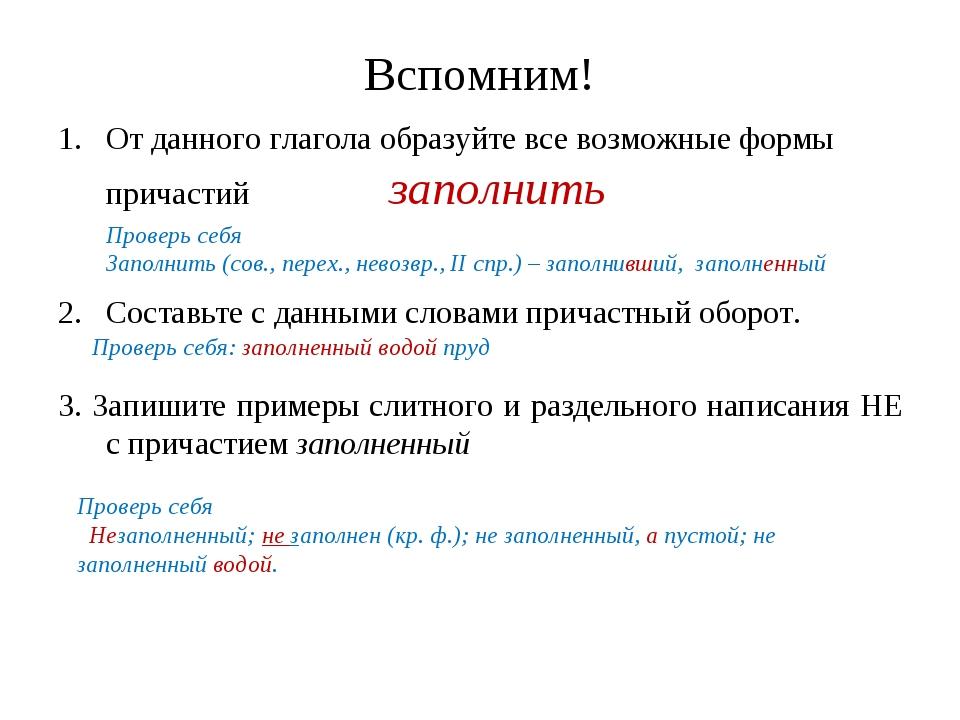 Вспомним! От данного глагола образуйте все возможные формы причастий заполнит...