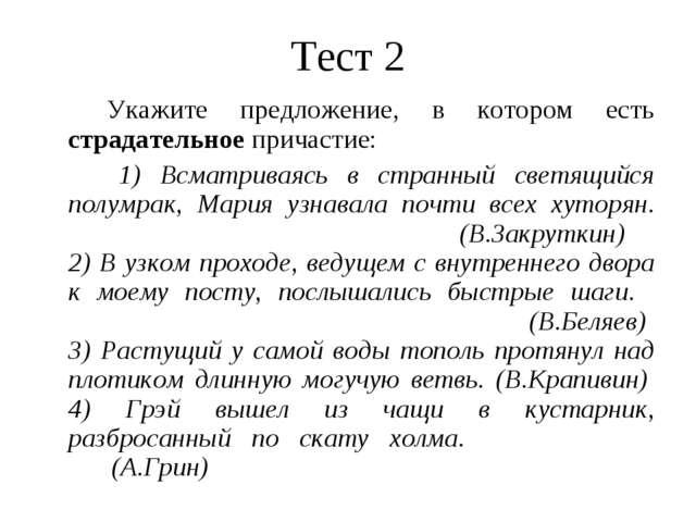 Тест 2 Укажите предложение, в котором есть страдательное причастие: 1) Всматр...