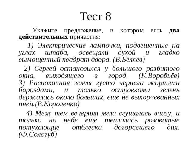 Тест 8 Укажите предложение, в котором есть два действительных причастия: 1) Э...