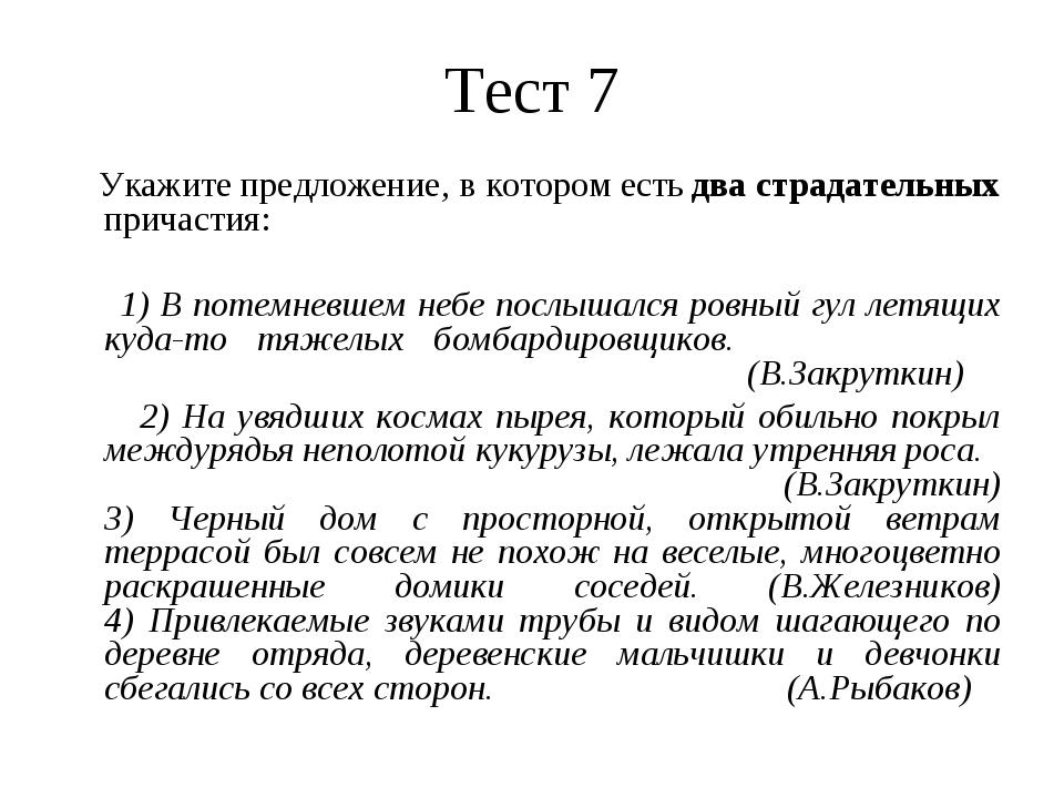 Тест 7 Укажите предложение, в котором есть два страдательных причастия: 1) В...