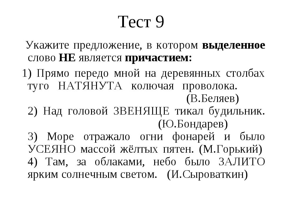 Тест 9 Укажите предложение, в котором выделенное слово НЕ является причастием...