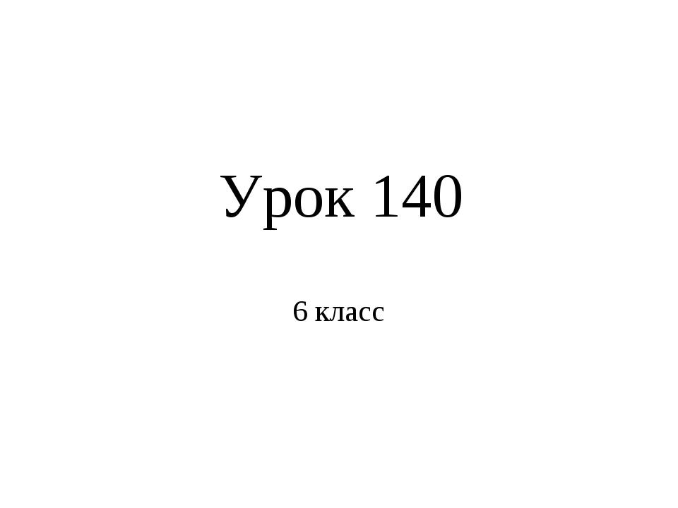Урок 140 6 класс