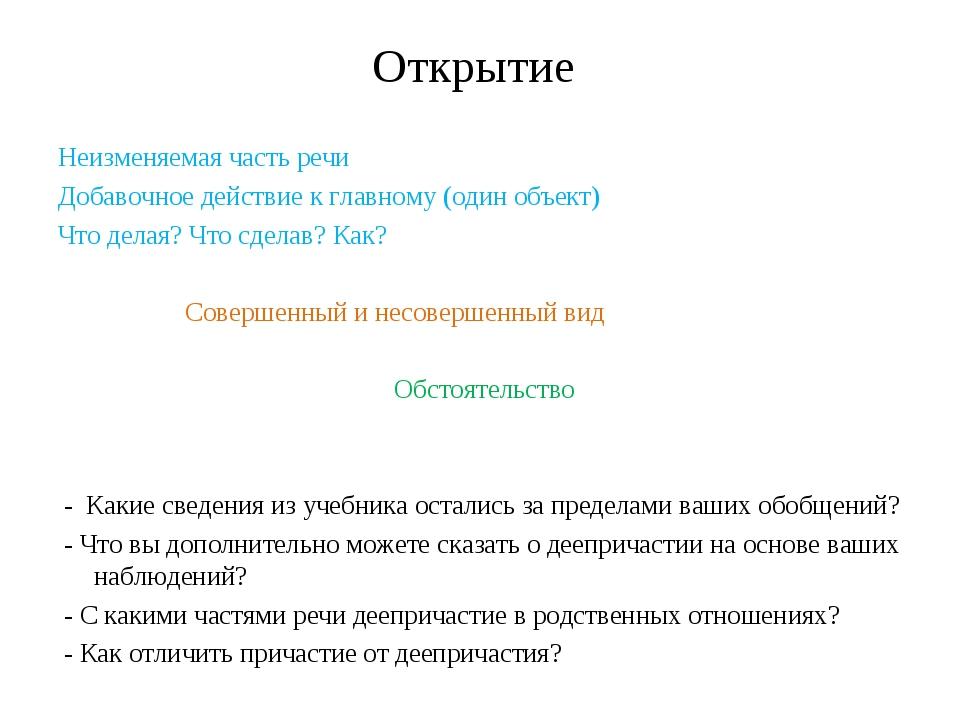 Открытие Неизменяемая часть речи Добавочное действие к главному (один объект)...