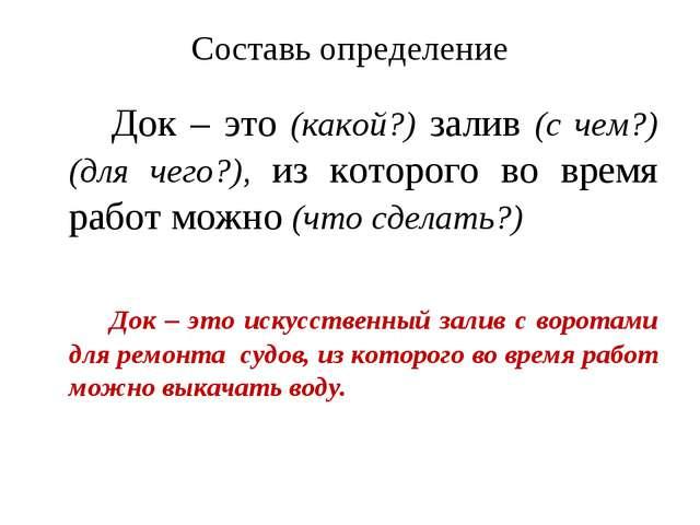 Составь определение Док – это (какой?) залив (с чем?) (для чего?), из которог...