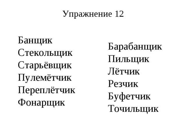Упражнение 12 Барабанщик Пильщик Лётчик Резчик Буфетчик Точильщик Банщик Стек...