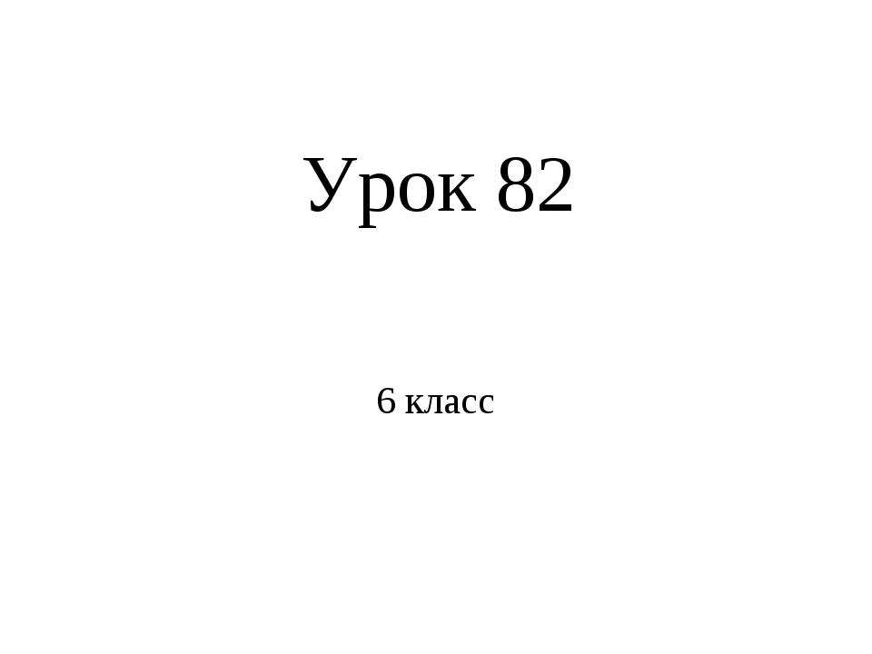 Урок 82 6 класс