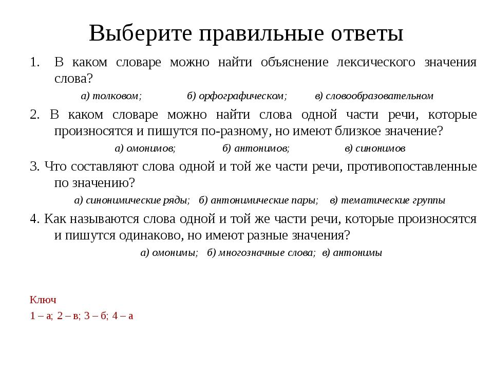 Выберите правильные ответы В каком словаре можно найти объяснение лексическог...