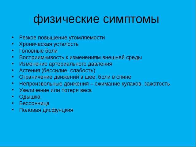 физические симптомы Резкое повышение утомляемости Хроническая усталость Голов...