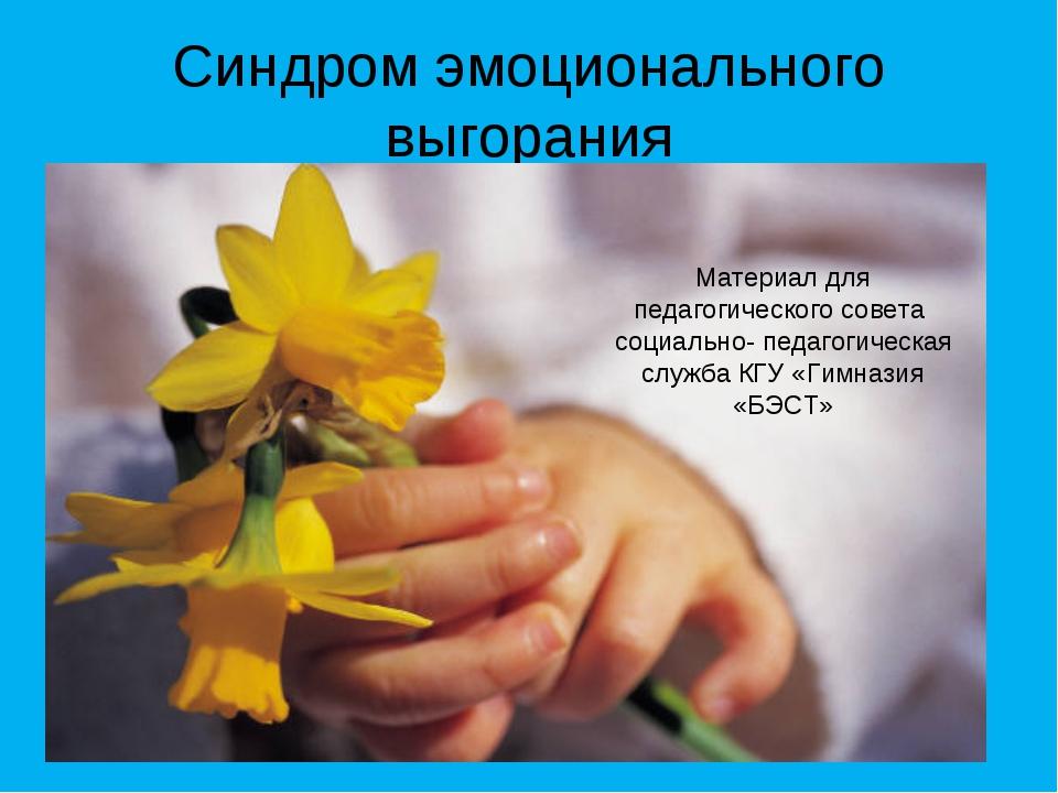 Синдром эмоционального выгорания Материал для педагогического совета социальн...