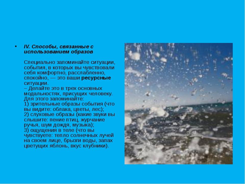 IV. Способы, связанные с использованием образов Специально запоминайте ситуац...