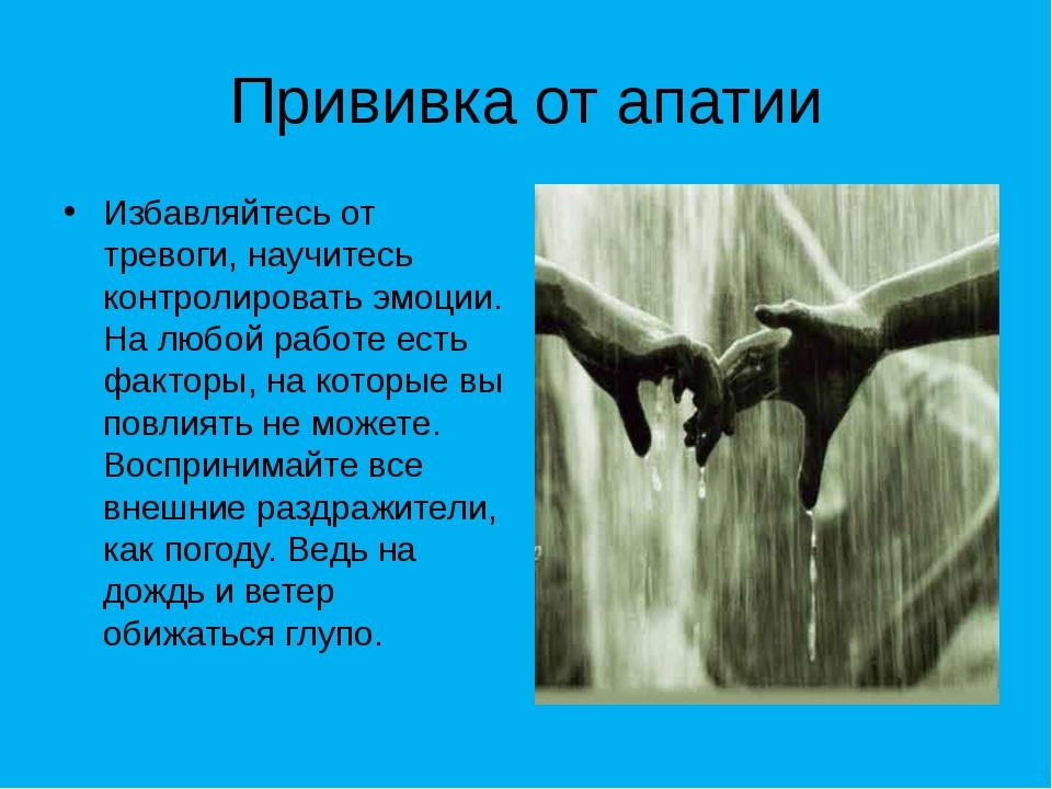 Прививка от апатии Избавляйтесь от тревоги, научитесь контролировать эмоции....