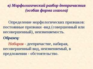 в) Морфологический разбор деепричастия (особая форма глагола)  Определение м
