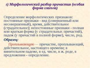 г) Морфологический разбор причастия (особая форма глагола)  Определение морф