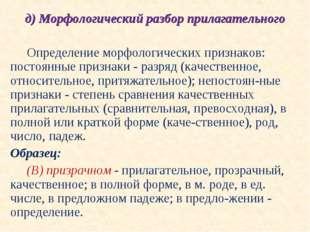 д) Морфологический разбор прилагательного  Определение морфологических призн