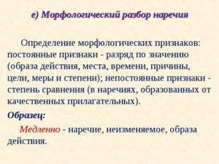 е) Морфологический разбор наречия  Определение морфологических признаков: по