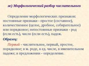 ж) Морфологический разбор числительного  Определение морфологических признак