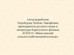 Автор разработки: Подобедова Любовь Тимофеевна преподаватель русского языка и