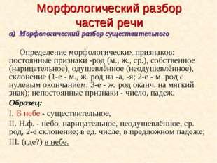 Морфологический разбор частей речи а) Морфологический разбор существительного