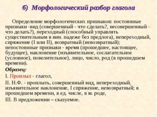 б) Морфологический разбор глагола  Определение морфологических признаков: по