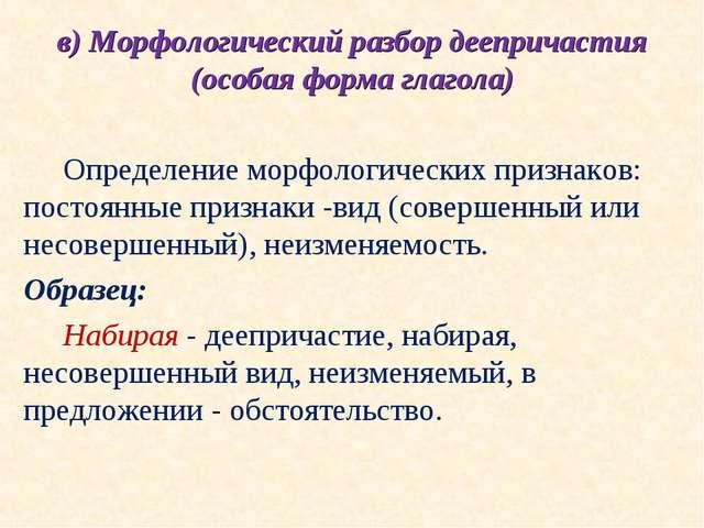 в) Морфологический разбор деепричастия (особая форма глагола)  Определение м...