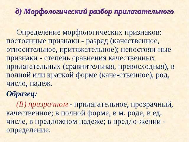 д) Морфологический разбор прилагательного  Определение морфологических призн...