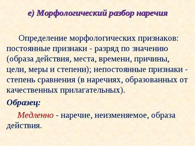 е) Морфологический разбор наречия  Определение морфологических признаков: по...