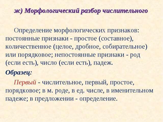 ж) Морфологический разбор числительного  Определение морфологических признак...