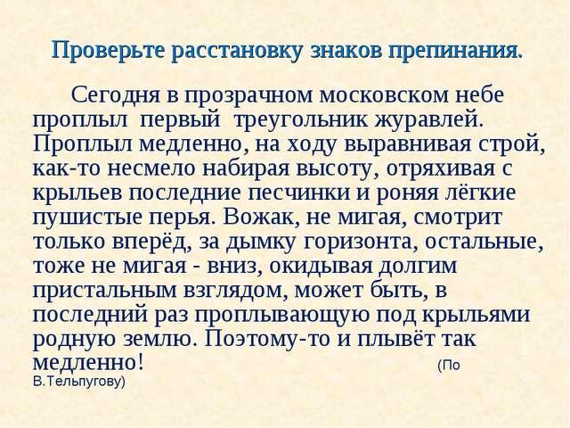 Проверьте расстановку знаков препинания. Сегодня в прозрачном московском небе...