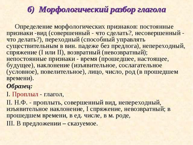 б) Морфологический разбор глагола  Определение морфологических признаков: по...
