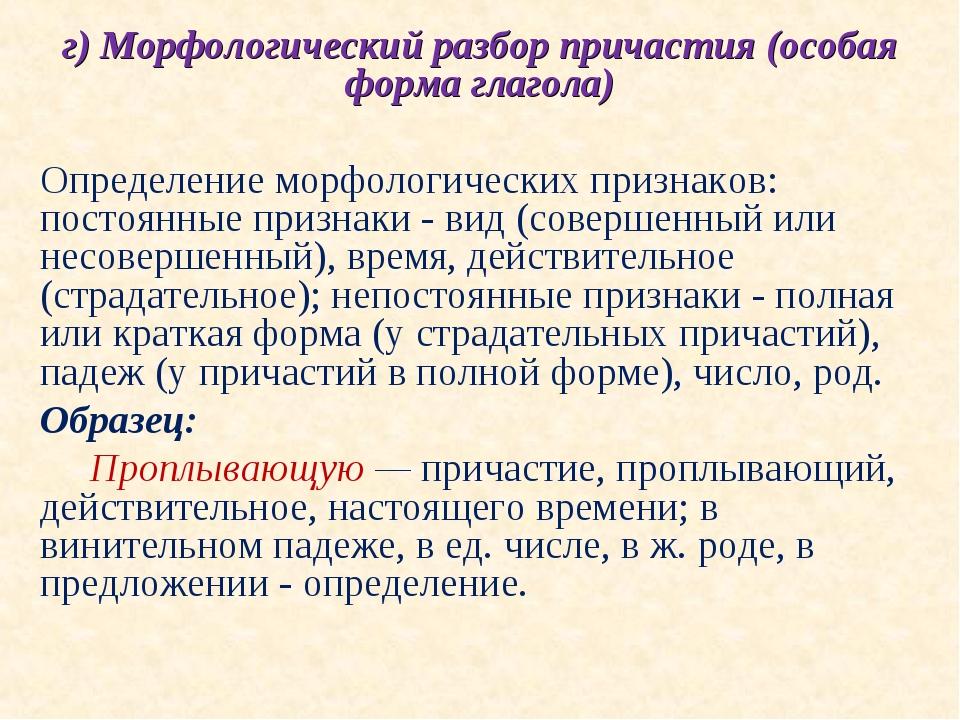 г) Морфологический разбор причастия (особая форма глагола)  Определение морф...