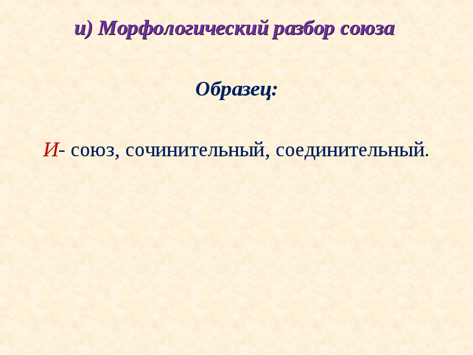 и) Морфологический разбор союза  Образец:  И- союз, сочинительный, соединит...