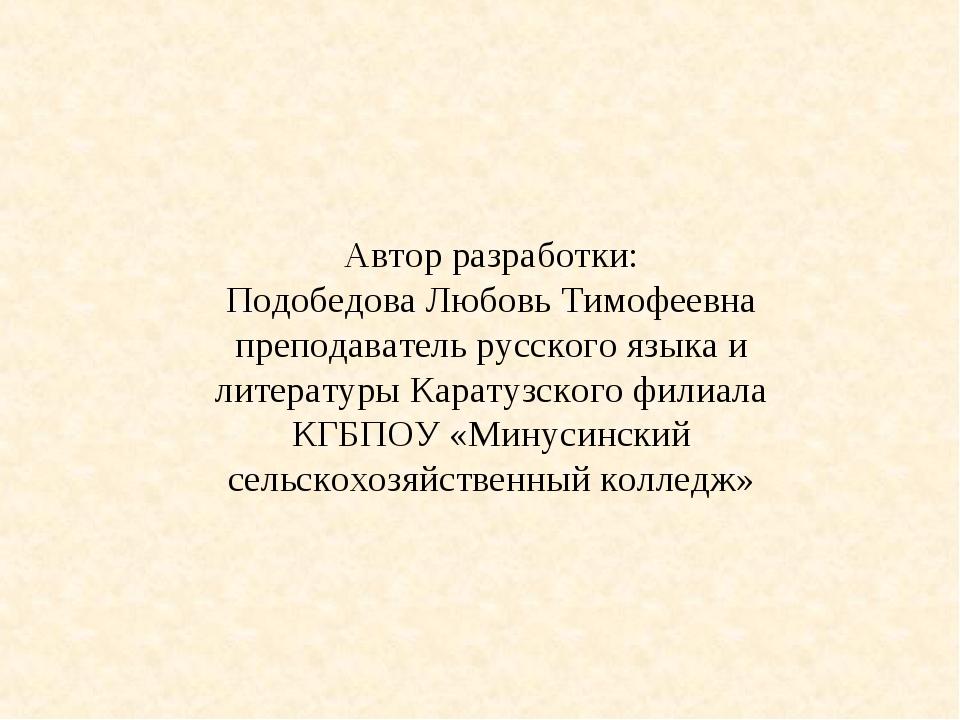 Автор разработки: Подобедова Любовь Тимофеевна преподаватель русского языка и...