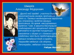 Шмарёв Александр Фёдорович Другой мой прадед - участник борьбы с неконтактным