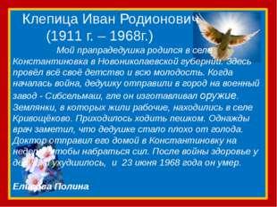 Клепица Иван Родионович (1911 г. – 1968г.) Мой прапрадедушка родился в селе