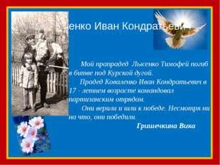 Коваленко Иван Кондратьевич Мой прапрадед Лысенко Тимофей погиб в битве под К