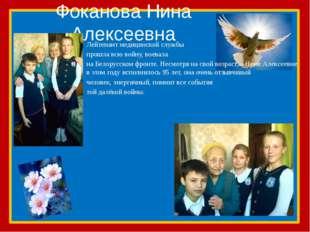 Фоканова Нина Алексеевна Лейтенант медицинской службы прошла всю войну, воева