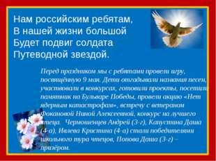Нам российским ребятам, В нашей жизни большой Будет подвиг солдата Путеводной