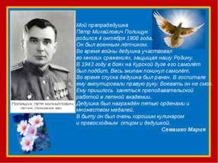 Мой прапрадедушка Пётр Михайлович Полищук родился 4 октября 1908 года. Он был
