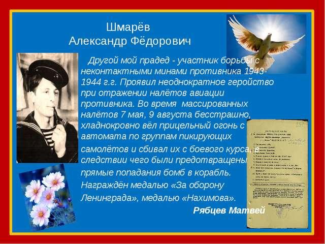 Шмарёв Александр Фёдорович Другой мой прадед - участник борьбы с неконтактным...