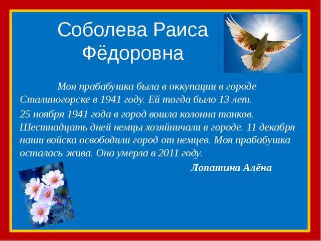 Соболева Раиса Фёдоровна Моя прабабушка была в оккупации в городе Сталиногорс...