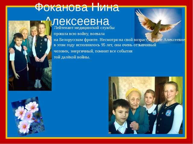 Фоканова Нина Алексеевна Лейтенант медицинской службы прошла всю войну, воева...