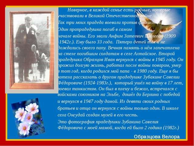 Наверное, в каждой семье есть родные, которые участвовали в Великой Отечеств...