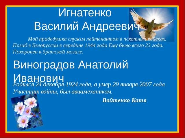 Игнатенко Василий Андреевич Мой прадедушка служил лейтенантом в пехотных войс...
