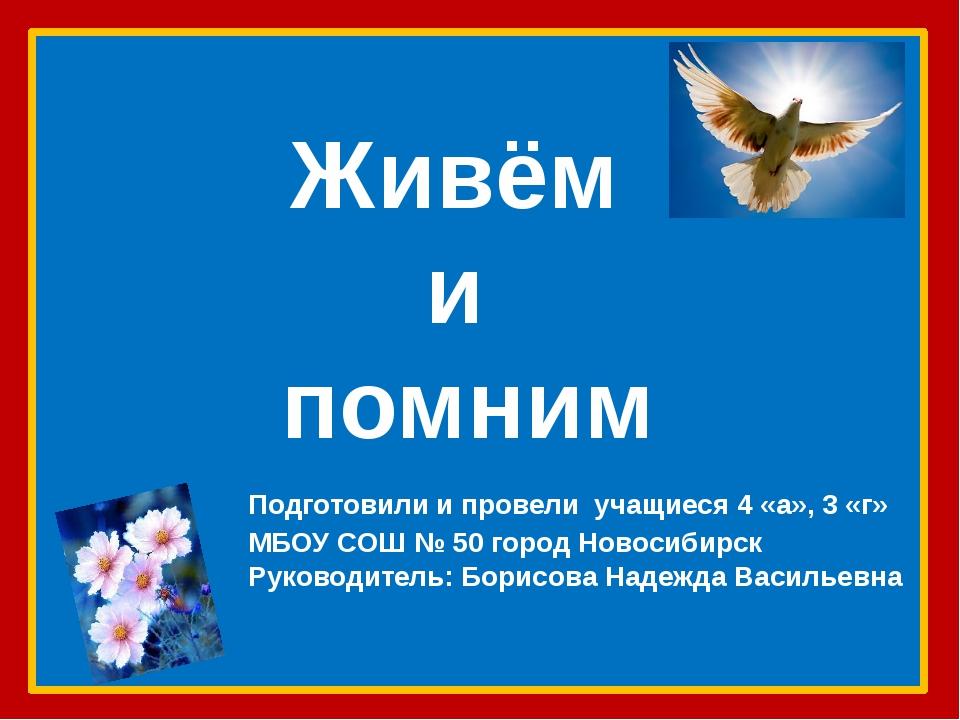 Живём и помним Подготовили и провели учащиеся 4 «а», 3 «г» МБОУ СОШ № 50 горо...