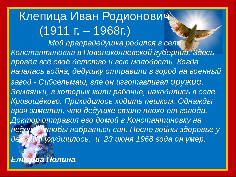 Клепица Иван Родионович (1911 г. – 1968г.) Мой прапрадедушка родился в селе...